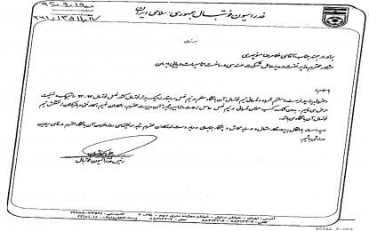 پیام تبریک علی کفاشیان به باشگاه تاسیسات دریایی تهران به مناسبت قهرمانی نیمفصل