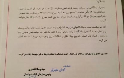 ۱۸ فروردین ۹۴، تاریخ برگزاری جلسه قرعه کشی لیگ دسته دوم/ آغاز مسابقات از ۱۰ اردیبهشت