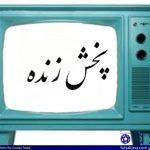 پخش زنده مسابقات فوتسال