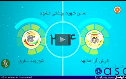 ویدئو/خلاصه بازی دو تیم فرش آرا مشهد و شهروند ساری