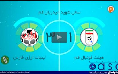 ویدئو/خلاصه بازی دو تیم هیئت فوتبال قم و لبنیات ارژن شیراز