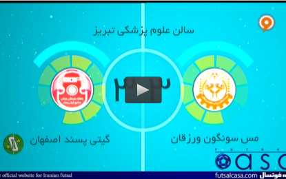 ویدئو/خلاصه بازی دو تیم مس سونگون ورزقان و گیتی پسند اصفهان