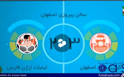 ویدئو/خلاصه بازی دو تیم گیتی پسند اصفهان و ارژن شیراز