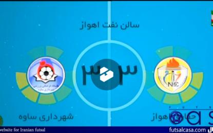 ویدئو/خلاصه بازی دو تیم ملی حفاری اهواز و شهرداری ساوه
