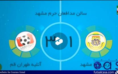 ویدئو/خلاصه بازی دو تیم فرش آرای مشهد و آتلیه طهران قم