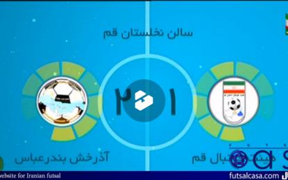 ویدئو/خلاصه بازی دو تیم هیات فوتبال قم و آذرخش بندرعباس