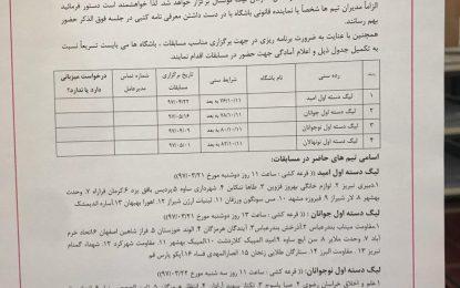 زمان قرعه کشی لیگ دسته اول تیم های پایه فوتسال کشور مشخص شد / درخواست میزبانی تنها در روز قرعه کشی