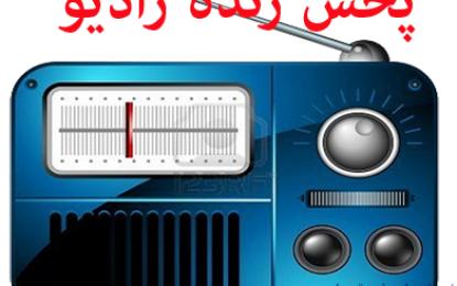 پخش زنده رقابتهای لیگ فوتسال بانوان از رادیو