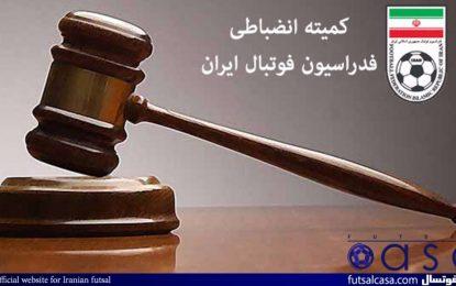اعلام آرای جدید کمیته انضباطی؛ ایرانمنش به پرداخت صد هزار تومان جریمه محکوم شد!
