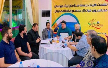 غیبت سه عضو هیات رئیسه سازمان لیگ فوتسال در نشست هماندیشی با مدیران